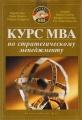 Курс МВА по стратегическому менеджменту
