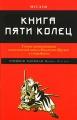 Книга пяти колец. Точное истолкование классической книги Миямото Мусаси о стратегии