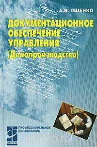 Документационное обеспечение управления  (Делопроизводство) .  Учебное пособие