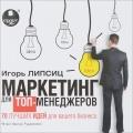 Липсиц И. Маркетинг для топ-менеджеров. 70 лучших идей для вашего бизнеса. Мр3 Ардис