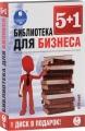 Библиотека для бизнеса (аудиокнига MP3 на 6 CD)