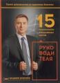 CD 15 ежедневных шагов руководителя