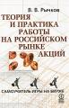 Теория и практика работы на российском рынке акций. Самоучитель игры на бирже