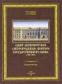 Санкт-Петербургская (Петроградская) контора Государственного банка (1894-1918)
