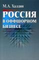 Россия в оффшорном бизнесе