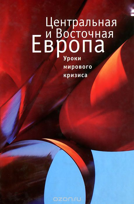 Центральная и Восточная Европа.  Уроки мирового кризиса