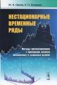 Нестационарные временные ряды. Методы прогнозирования с примерами анализа финансовых и сырьевых рынков