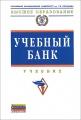 Учебный банк