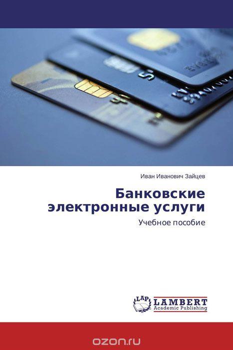 Банковские электронные услуги