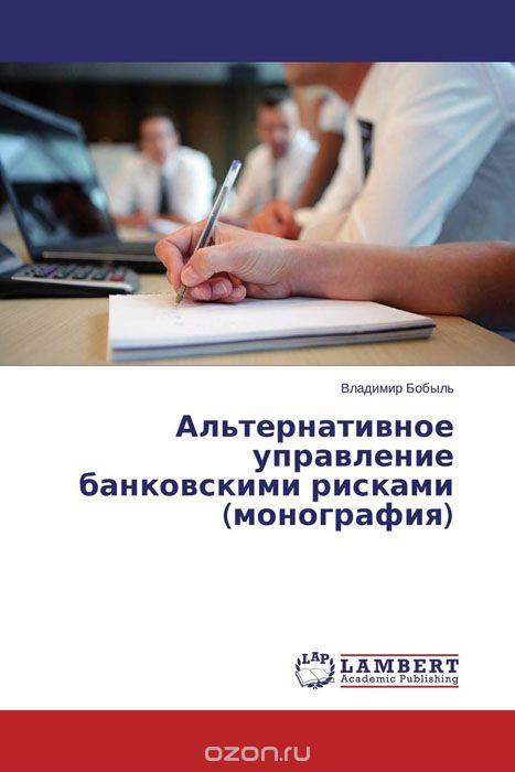 Альтернативное управление банковскими рисками  (монография)