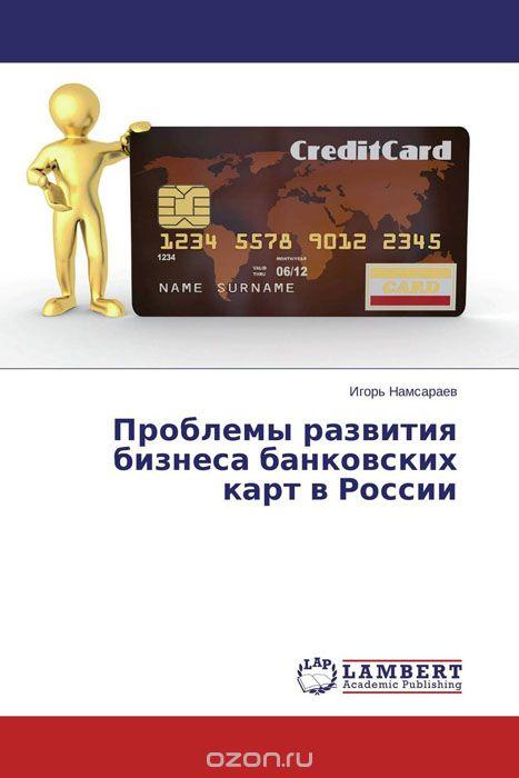 Проблемы развития бизнеса банковских карт в России