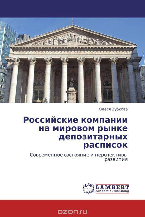 Российские компании на мировом рынке депозитарных расписок