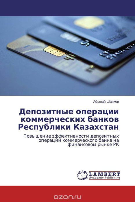 Депозитные операции коммерческих банков Республики Казахстан