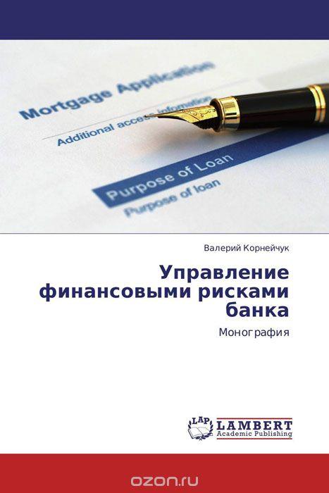 Управление финансовыми рисками банка