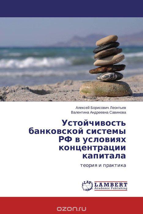 Устойчивость банковской системы РФ в условиях концентрации капитала