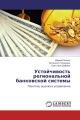 Устойчивость региональной банковской системы