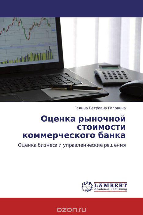 Оценка рыночной стоимости коммерческого банка