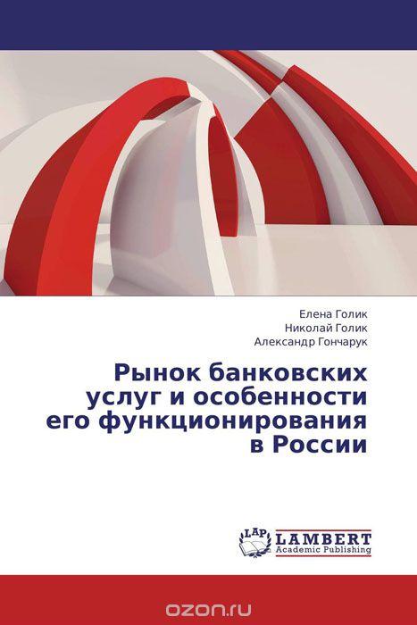 Рынок банковских услуг и особенности его функционирования в России
