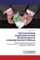 Организация экономической безопасности коммерческого банка
