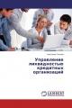 Управление ликвидностью кредитных организаций