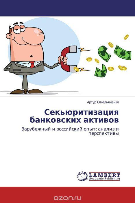 Секьюритизация банковских активов
