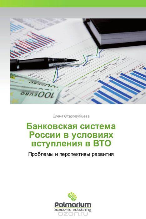 Банковская система России в условиях вступления в ВТО