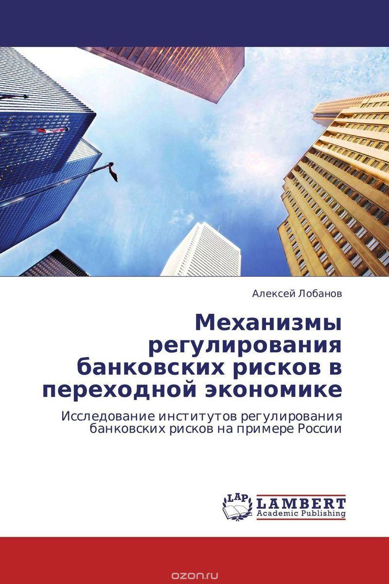 Механизмы регулирования банковских рисков в переходной экономике