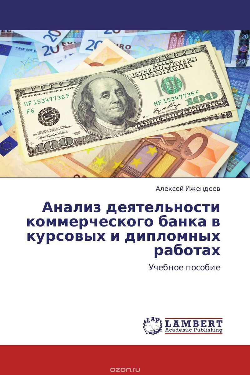 Анализ деятельности коммерческого банка в курсовых и дипломных работах