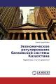 Экономическое регулирование банковской системы Казахстана