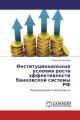 Институциональные условия роста эффективности банковской системы РФ