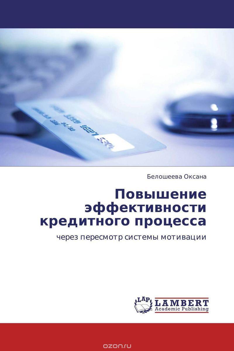 Повышение эффективности кредитного процесса