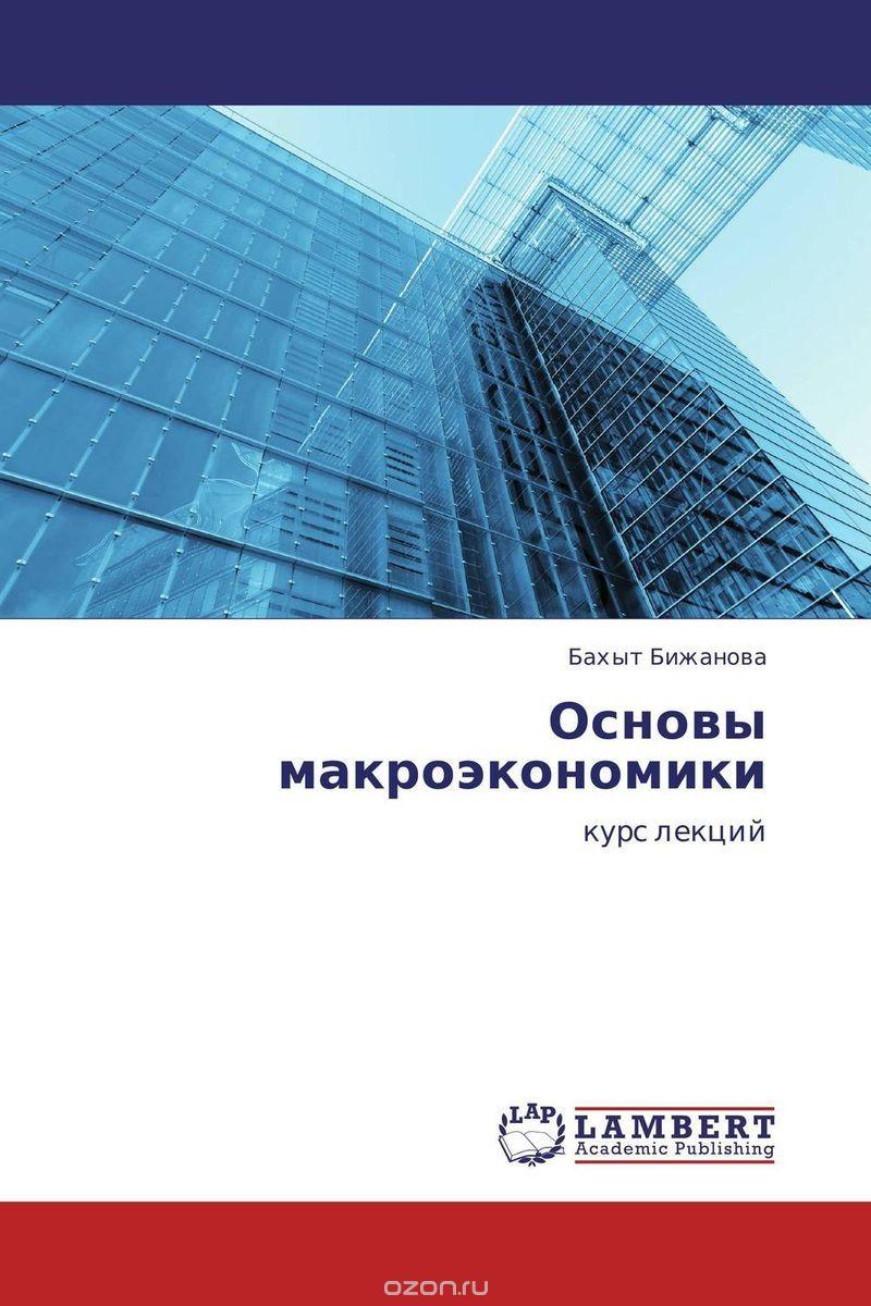 Основы макроэкономики