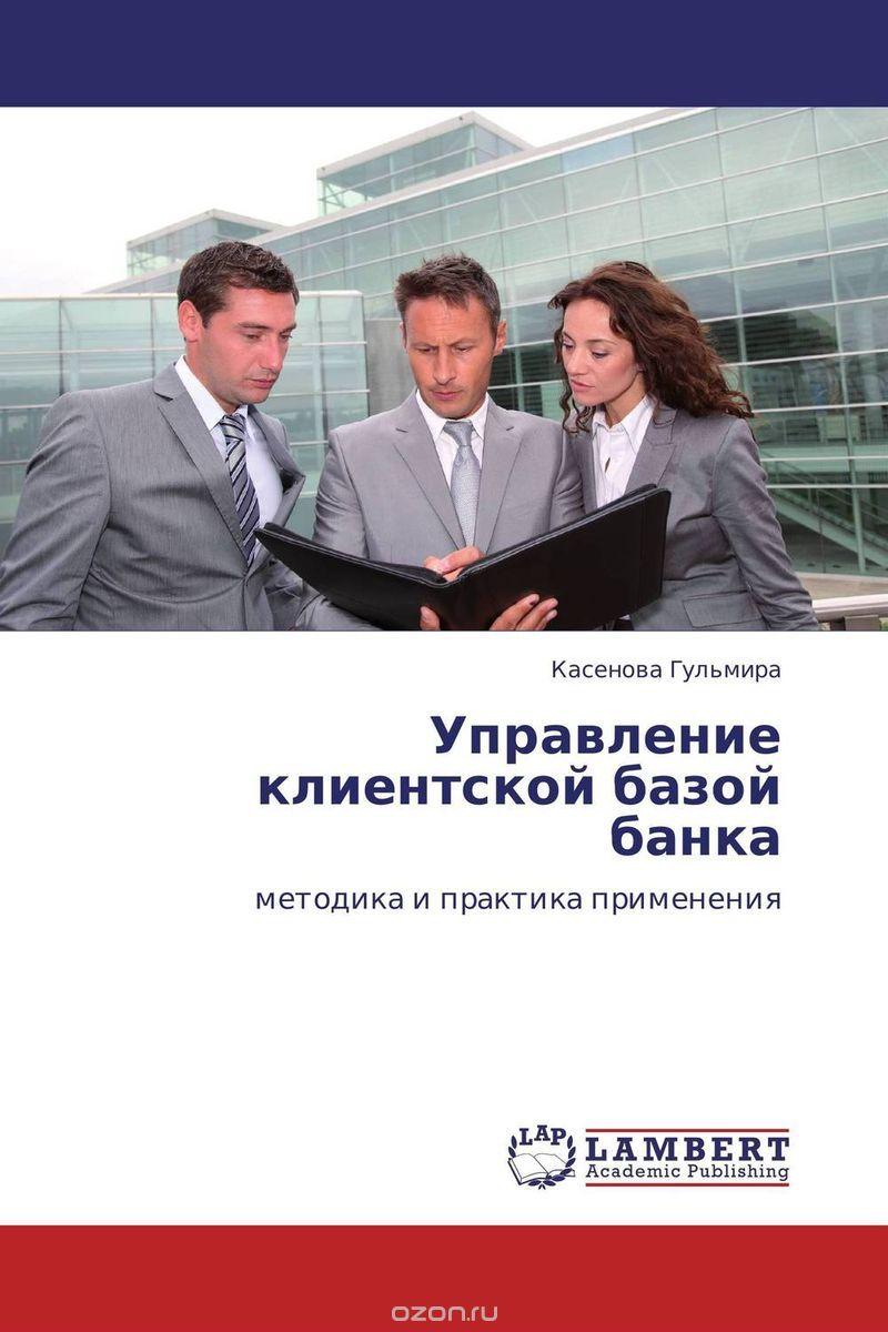 Управление клиентской базой банка