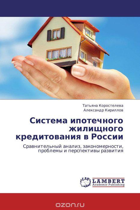 Система ипотечного жилищного кредитования в России