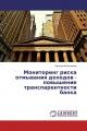 Мониторинг риска отмывания доходов - повышение транспарентности банка