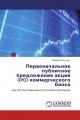 Первоначальное публичное предложение акций (IPO) коммерческого банка