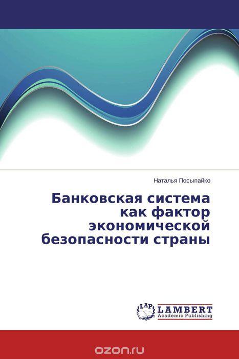 Банковская система как фактор экономической безопасности страны