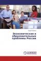 Экономические и образовательные проблемы России