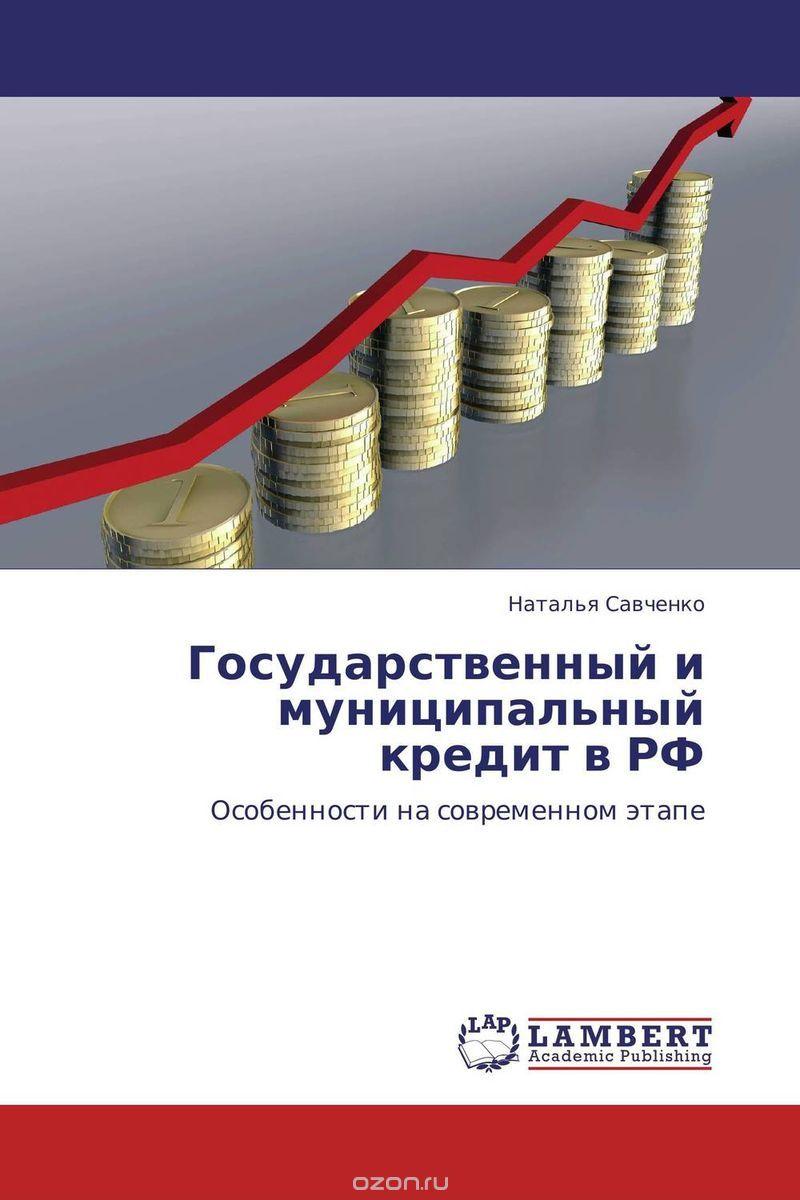 Государственный и муниципальный кредит в РФ