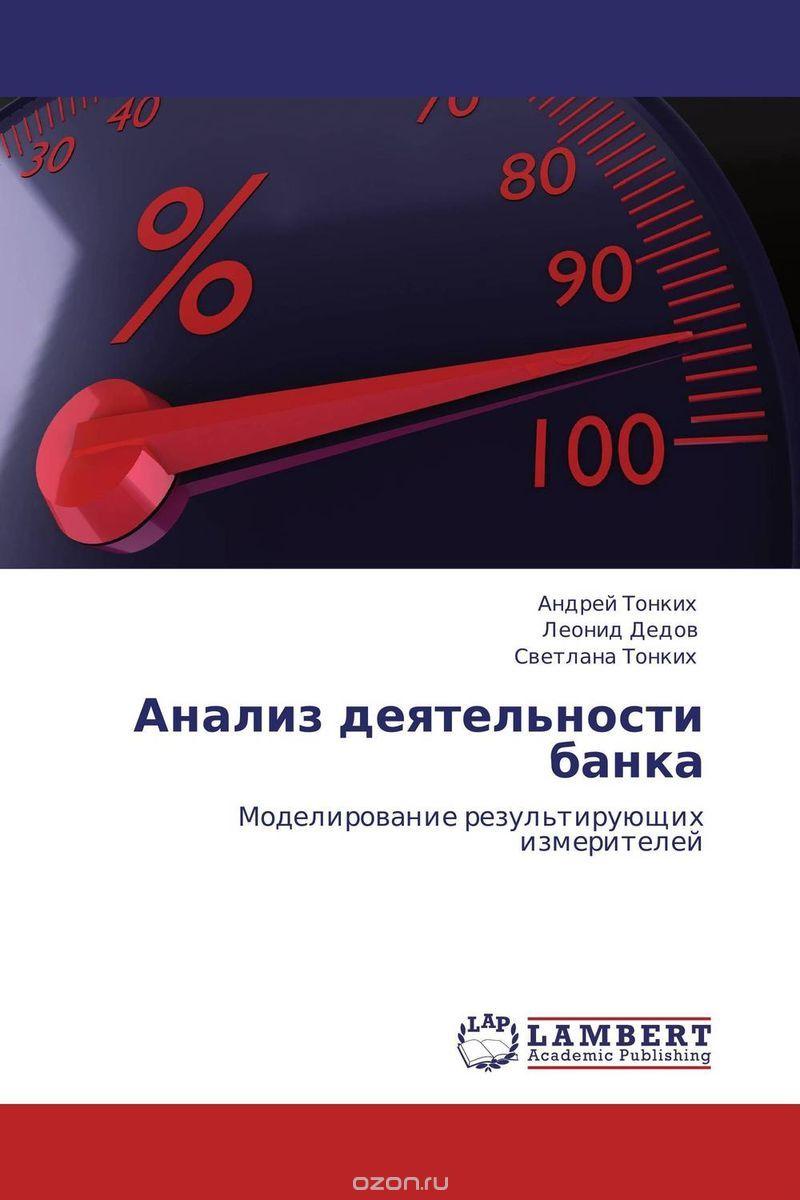 Анализ деятельности банка