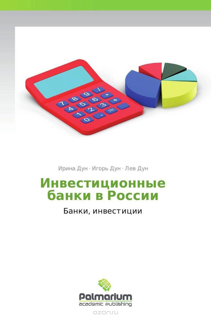 Инвестиционные банки в России