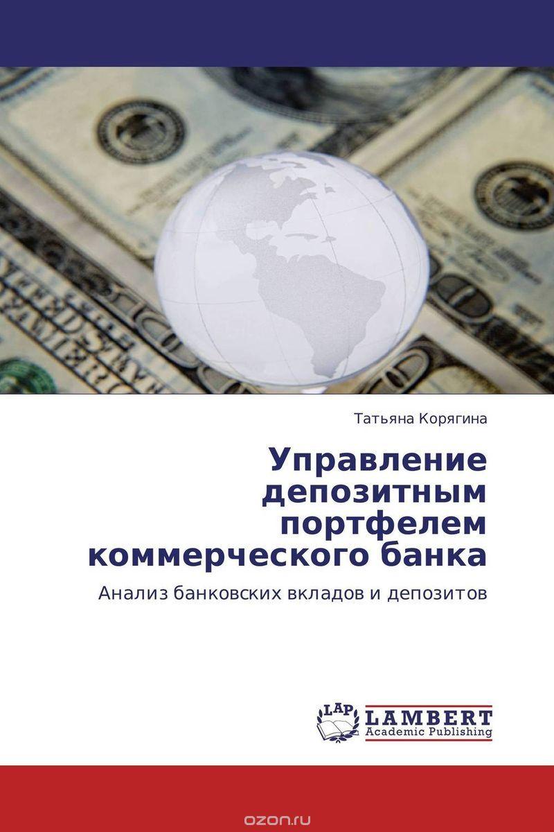 Управление депозитным портфелем коммерческого банка