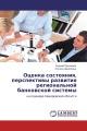 Оценка состояния, перспективы развития региональной банковской системы