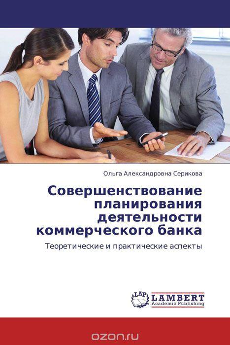 Совершенствование планирования деятельности коммерческого банка