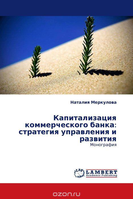 Капитализация коммерческого банка: стратегия управления и развития