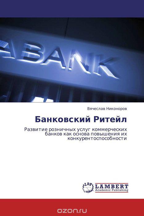 Банковский Ритейл
