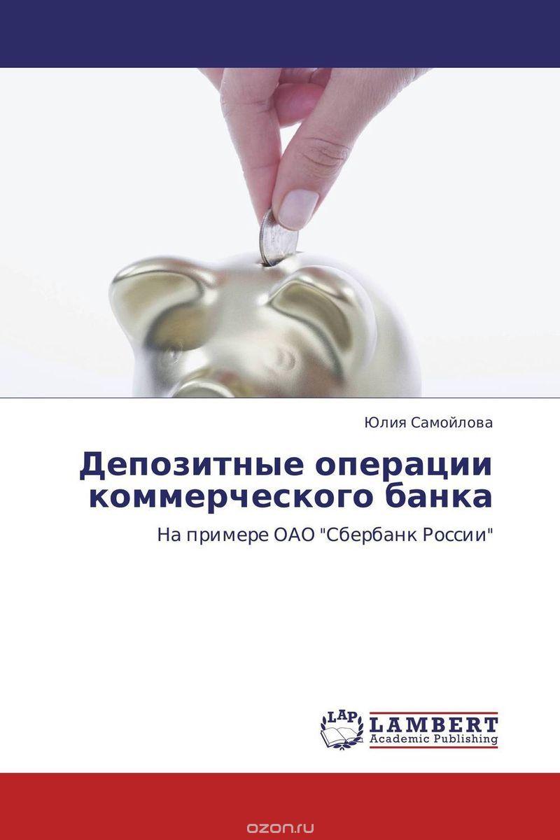 Депозитные операции коммерческого банка