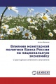 Влияние монетарной политики Банка России на национальную экономику