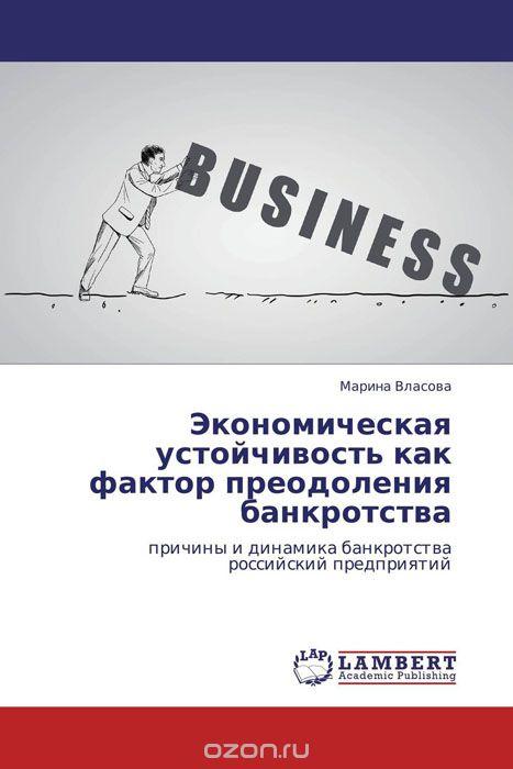 Экономическая устойчивость как фактор преодоления банкротства