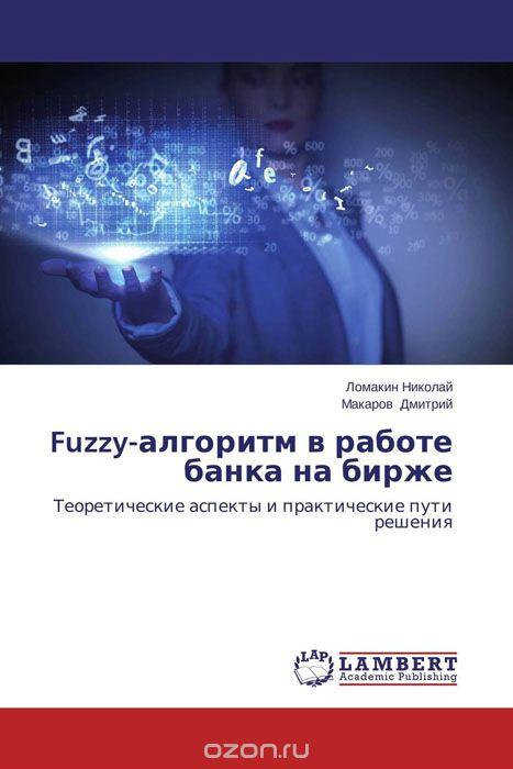 Fuzzy-алгоритм в работе банка на бирже